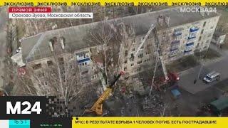 Место взрыва газа в жилом доме в Подмосковье сняли с коптера - Москва 24