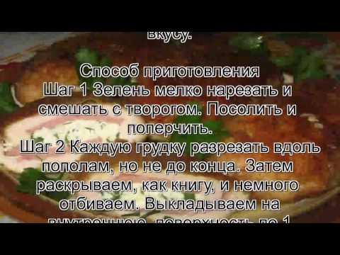Блюда из филе куры.Куриные кармашки с творогом и зеленью
