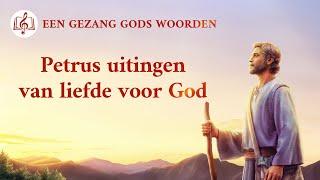 Christelijke muziek 'Petrus uitingen van liefde voor God' |  Officiële muziek video