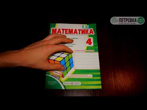 Робочий зошит з математики 4 клас (До підручника Богданович) Корчевська