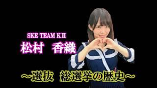 現在『松村 香織 選挙対策チーム』では 【AKB48 世界選抜総選挙】に出馬...