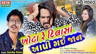 Khota Re Dilasa Aapi Gai Jaan || Sandip Patni || HD || New Bewafa Song || Ekta Sound