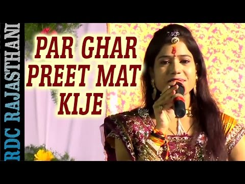 SUPER HIT Rajasthani Bhajan by ALKA SHARMA | Par Ghar Preet Mat Kije | Satguru Maharaj | FULL Video