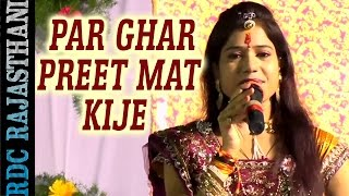 SUPER HIT Rajasthani Bhajan by ALKA SHARMA | Par Ghar Preet Mat Kije | Satguru Maharaj | FULL Video