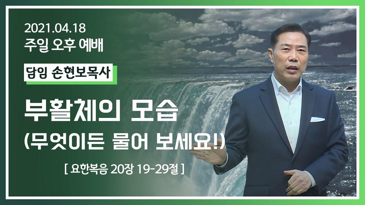 [2021-04-18] 주일오후예배 손현보목사: 부활체의 모습 (무엇이든 물어 보세요!)