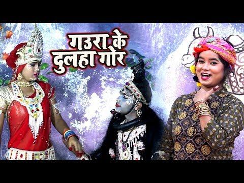 Nandani Swaraj (2018) NEW काँवर भजन - Gaura Ke Dulha Gor - Superhit Bhojpuri Kanwar Song