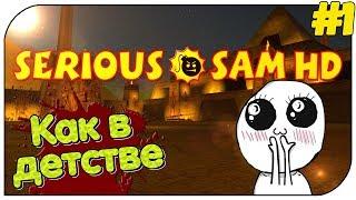 """Ностальгия ❤ Serious Sam HD - The First Encounter """"Игра моего детства"""" #1"""