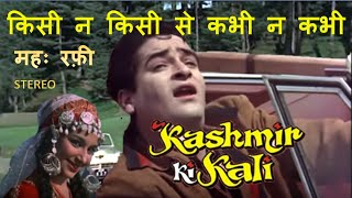 Kisi Na Kisi Se Kabhi Na Kabhi (Stereo Remake)| Kashmir Ki Kali (1964)| Md Rafi | OP Nayyar | Lyrics