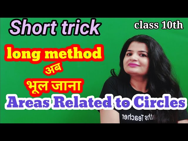 Class 10 || short trick || Areas related to Circles | By Long method 5 mins | Short method in 5 secs
