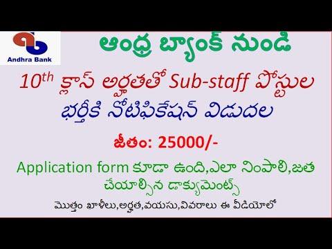 Andhra Bank Recruitment | sub staff posts| salary Rs.25000/-