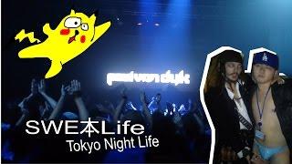 Swehon Life: Tokyo Nightlife