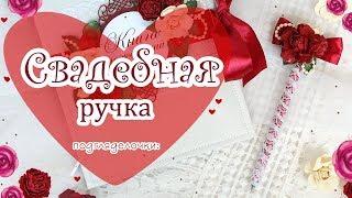 Свадебные аксессуары ручной работы:  свадебная РУЧКА (декор шариковой ручки)