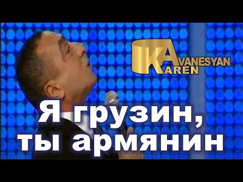 Карен Аванесян и Гия Гагуа - Я грузин ты армянин (2009)