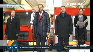 Украинским спасателям выделят новые пожарные машины
