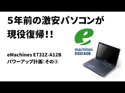 eMachines E732Z-A12Bパワーアップ計画:その②