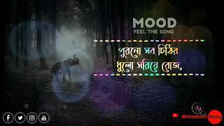Saratadin Dhore Tomake Mone Porar Lyrics Status 💕    Lagnajita Chakraborty