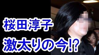 【悲報】桜田淳子の現在の激太り画像と洗脳、復帰について!?/Junko Sa...
