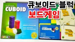 Cuboid 큐보이드 블럭 보드게임, 게임멘사 루츠템 Block Game 장난감 구입 리뷰