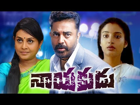 Nayakudu # Telugu Movies Watch Online Free # Telugu Movies Full Length Movies