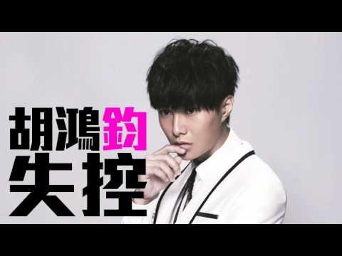 [JOY RICH] [新歌] 胡鴻鈞 - 失控