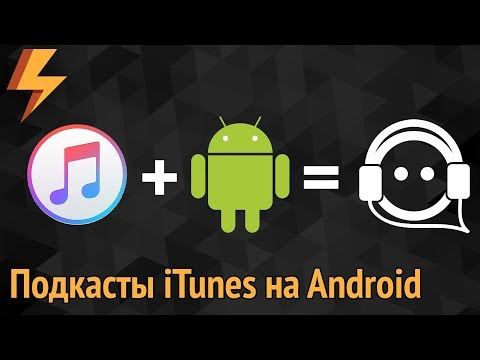 Как слушать ITunes подкасты на Android (ARGUMENT600)