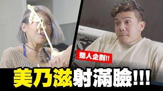 整人企劃 孫總第一次做菜 挑戰美乃滋射滿臉【孫生又來了】