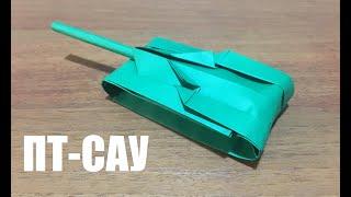 ПТ-САУ из Бумаги A4 | Оригами | Как Сделать Танк | Paper Tank