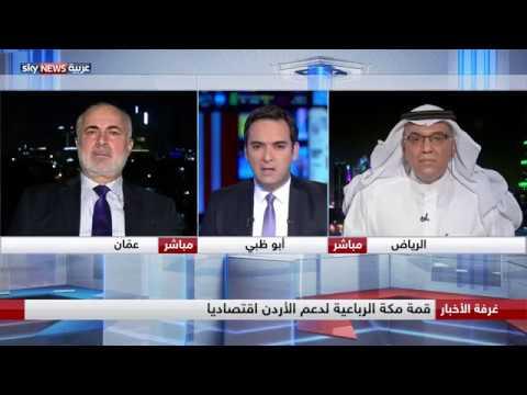 قمة مكة الرباعية لدعم الأردن اقتصاديا