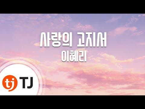 [TJ노래방] 사랑의 고지서 - 이혜리(Lee, Hye-Ree) / TJ Karaoke
