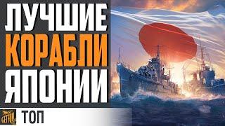 ЛУЧШИЕ КОРАБЛИ ЯПОНИИ⚓ ТОП 5 World of Warships