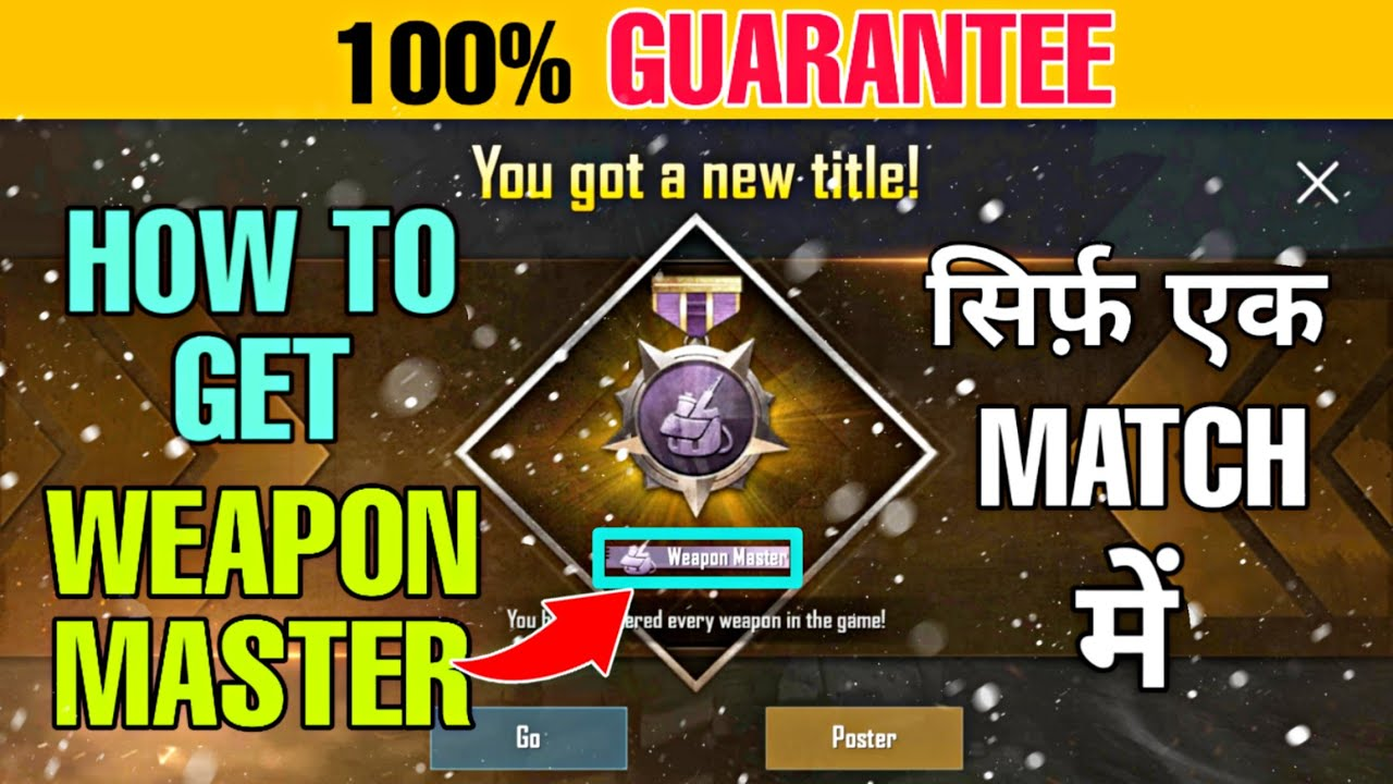 How To Get Weapon Master | *New Trick* 100% 1 बार में मिल जाएगा | PUBG Mobile