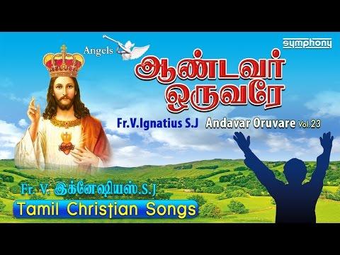 ஆண்டவர் ஒருவரே | Fr Ignatius SJ | Tamil Christian songs