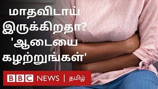 பெண்களுக்கு 'மாதவிடாய்' இருக்கிறதா என பரிசோதனை – குஜராத்தில் நடந்த கொடூரம்