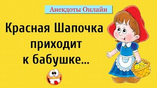 Красная Шапочка приходит к Бабушке Анекдоты Онлайн Короткие Приколы Смех Юмор Позитив