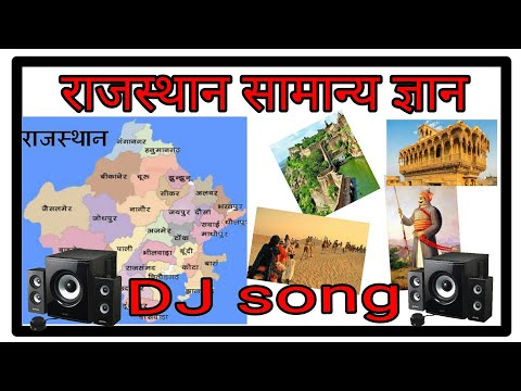 Rajasthan gk वायरल वीडियों with song||reet 2018||  by Education support