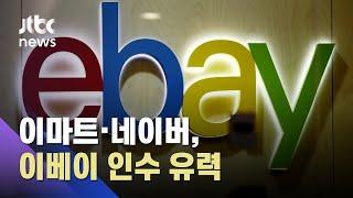 이마트·네이버, 이베이 코리아 인수 유력 / JTBC …