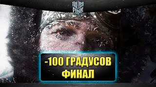 🔴Стрим Frostpunk - Минус 100 градусов, финал! [17.00]