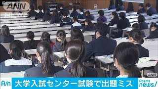 最後のセンター試験1日目終わる 数カ所でトラブル(20/01/18)