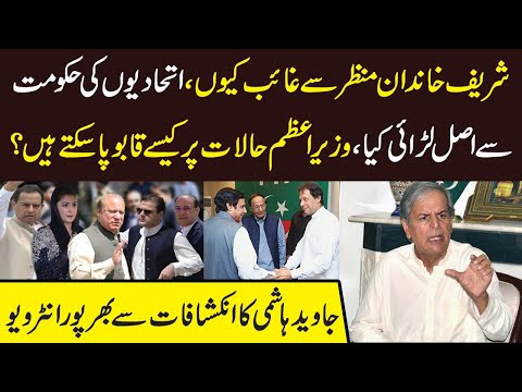 Senior Politician Javed Hashmi Exclusive Talk on Current Political Scenario