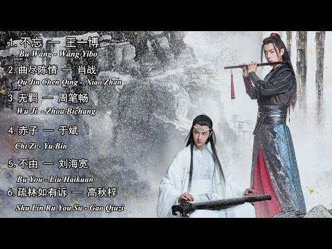 国风音乐专辑《陈情令》六首新歌今日释出!The Untamed OST New Playlist