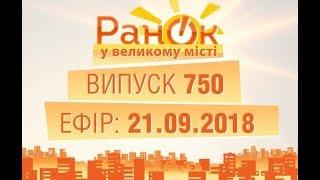 Утро в Большом Городе - Выпуск 750 - 21.09.2018