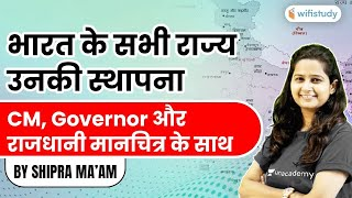 All States of India | CM, Governor and Capital with Maps | By Shipra Ma'am