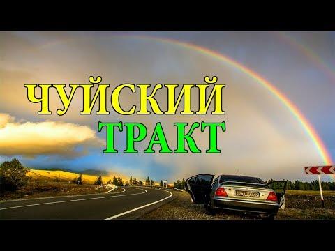 Видео Алтай казино где