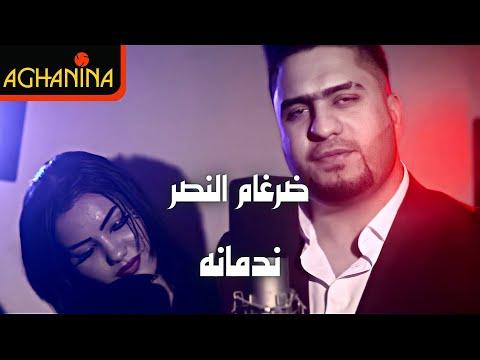 ضرغام النصر - ندمانة - Dargam Alnasir - Nadmana