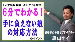 手に負えない娘と息子の対応の続き⇒http://tyugaku.net/nayamioya/tenio...
