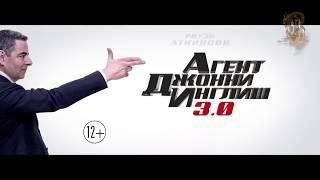 Агент Джонни Инглиш 3.0 (боевик, комедия, приключения) — Русский трейлер 2018