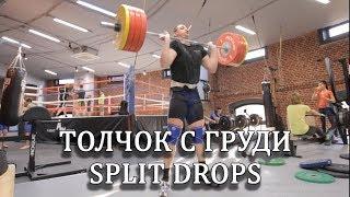 "SPLIT DROPS [ENG SUB] ВЫТАЛКИВАНИЕ ИЗ ""НОЖНИЦ"". /S Bondarenko (Weightlifting & CrossFit)"