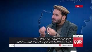 LEMAR NEWS 26 January 2018 / د لمر خبرونه ۱۳۹۶ د دلو ۰۶