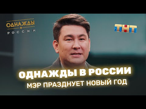 Однажды в России - Мэр празднует Новый год