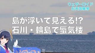 【お天気雑学】島が浮いて見える!? 石川・輪島で蜃気楼